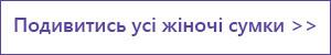 Перейти в каталог жіночих сумок smartbag.com.ua