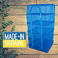 Усиленная украинская сетка сушилка на 5 полок 45*45*100см, сетка для сушки рыбы, фруктов, грибов.