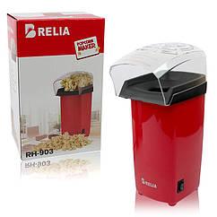 Аппарат для приготовления попкорна 1200Вт Relia Popcorn Maker 149932