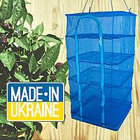 Украинская сетка сушилка на 5 полок 45*45*100см, сетка для сушки рыбы, фруктов, грибов.