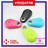 Поисковой Bluetooth (блютуз) брелок iTag Anti Lost. Брелок для поиска ключей. Маячок