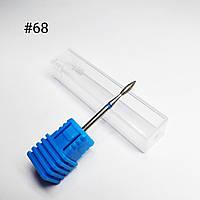 Насадка алмазная для маникюра/педикюра синяя №68