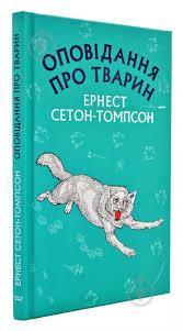 "Ернест Сетон-Томпсон ""Оповідання про тварин"""