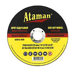 Круг відрізний д/металу Ataman 41 14А 150 1,6 22,23 40-109