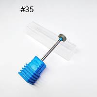 Насадка алмазная для маникюра/педикюра синяя №35