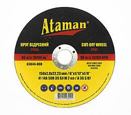 Круг відрізний д/металу Ataman 41 14А 150 2,0 22,23 40-110