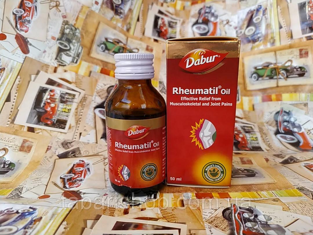 Ревматил масло Дабур, Rheumatil oil Dabur, 50мл