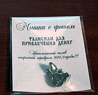Талисман с заговором на деньги мышка с грошем, фото 1