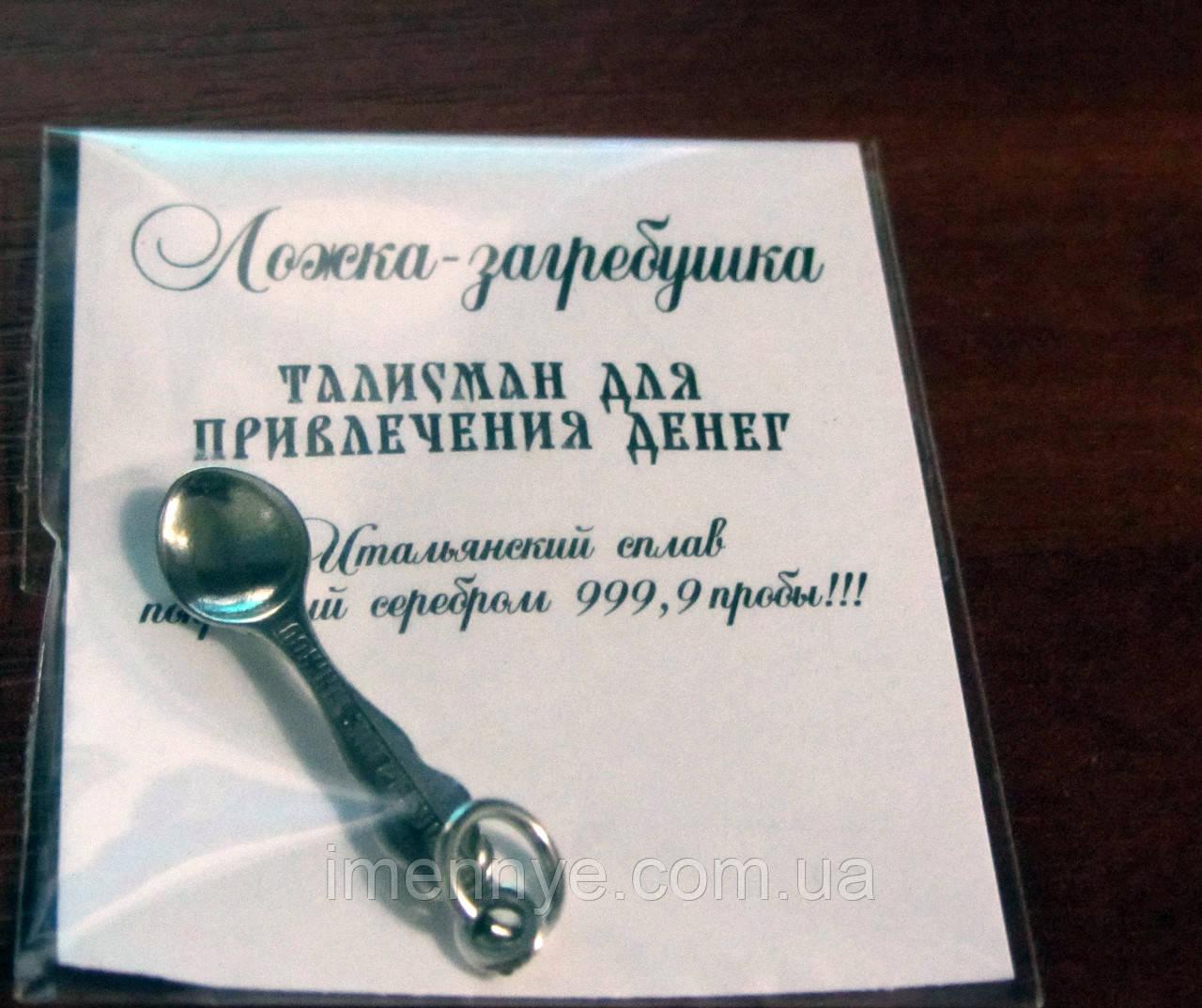 Денежный сувенир ложка загребушка