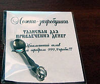 Денежный сувенир ложка загребушка, фото 1