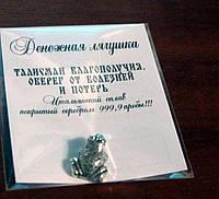 Талисман для кошелька денежная лягушка, фото 1