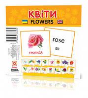 Картки міні з мобільним додатком. Квіти