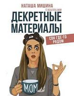 """Наташа Мишина """"Декретные материалы. Сон где-то рядом"""""""