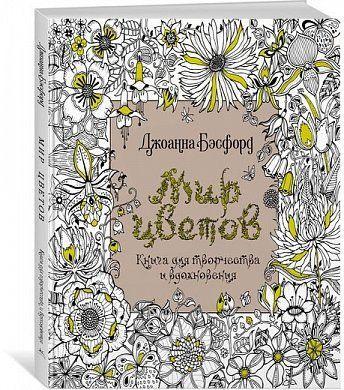 «Мир цветов. Книга для творчества и вдохновения» Бэсфорд Дж.