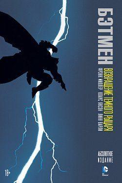 «Бэтмен. Возвращение Темного Рыцаря» Миллер Ф.