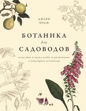 «Ботаника для садоводов» Ходж Дж.