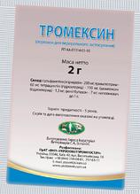 Тромексин антибіотик для с/г тварин та свійської птиці, 2г (порошок)