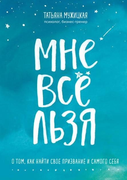 """Татьяна Мужицкая """"Мне всё льзя"""" (мягкая обложка)"""