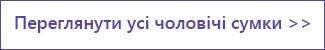 Перейти в каталог чоловічих сумок smartbag.com.ua