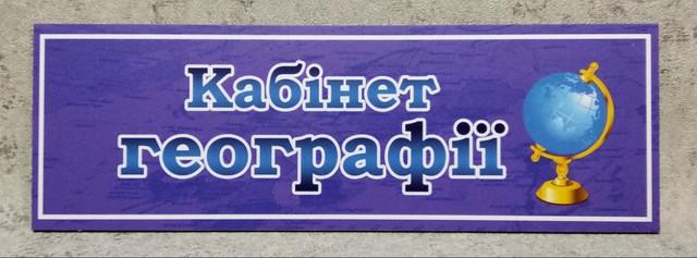Табличка Кабинет географии Синяя