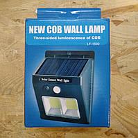 Вуличний ліхтар на сонячній батареї BL-1502 + датчик освітлення + датчик руху