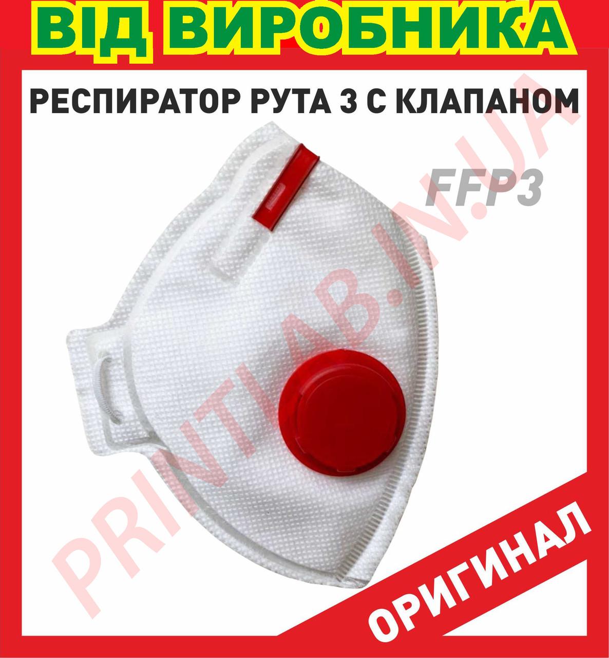 Респиратор RUTA FFP3 Защитная маска-респиратор FFP3 С КРАСНЫМ КЛАПАНОМ выдоха Рута ФФП3 распиратор