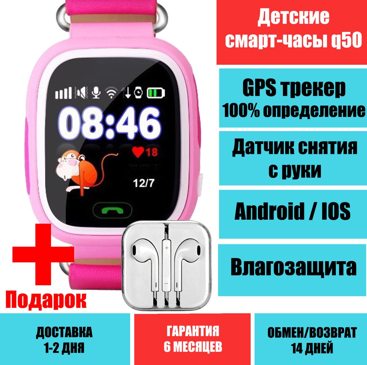 Детские GPS часы телефон Q90 сенсорный цветной дисплей, датчик снятия с руки, кнопка SOS, влагозащита