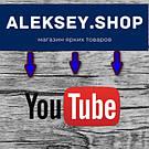 Youtube канал с обзорами товаров нашего интернет магазина ALEKSEY.SHOP