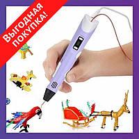 3D Ручка PEN-2 с LCD-дисплеем + Пластик / Крутая ручка для рисования / 3Д ручка - Разные цвета - Фиолетовая