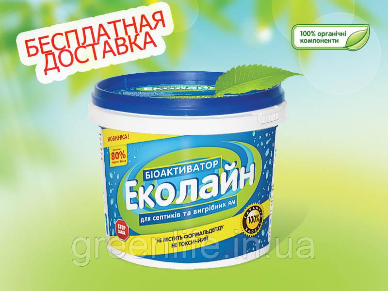 Біоактиватор Эколайн, 2 кг. ОРИГІНАЛ!!! Порошок для септиків, вигрібних ям, туалетів.