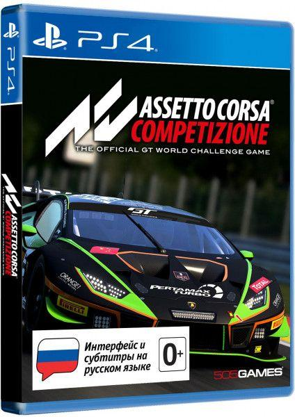 Assetto Corsa Competizione (русские субтитры) PS4