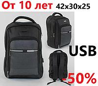 Модный черный школьный рюкзак usb для мальчика ортопедический, школьные ранцы, портфели и рюкзаки школьные 643