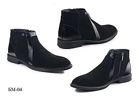 Ботинки мужские, натуральная кожа/замша