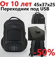 Модный черный школьный рюкзак usb для мальчика, школьные ранцы, портфели и рюкзаки школьные 645
