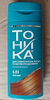 Оттеночный бальзам Тоника 6.03 Капучино