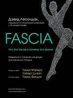 Fascia. Что это такое и почему это важно. Дэвид Лесондак