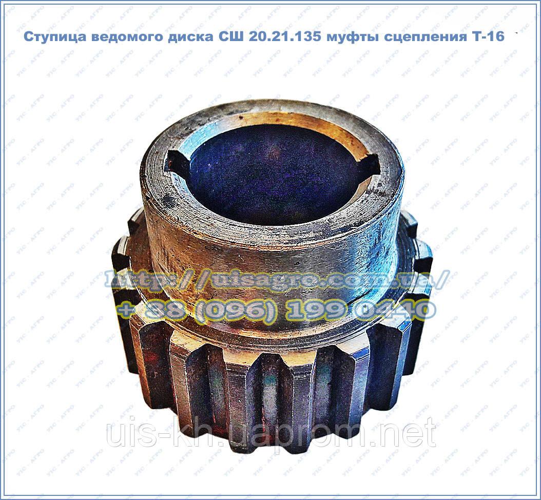 Маточина веденого диска СШ 20.21.135 головної муфти зчеплення трактора Т-16, СШ-2540