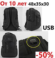 Модный черный школьный рюкзак usb для мальчика ортопедический, школьные ранцы, портфели и рюкзаки школьные 644