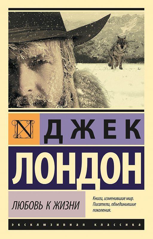 Любовь к жизни (сборник) Джек Лондон