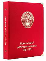 Альбом для монет СРСР регулярного карбування 1961-1991 рр.