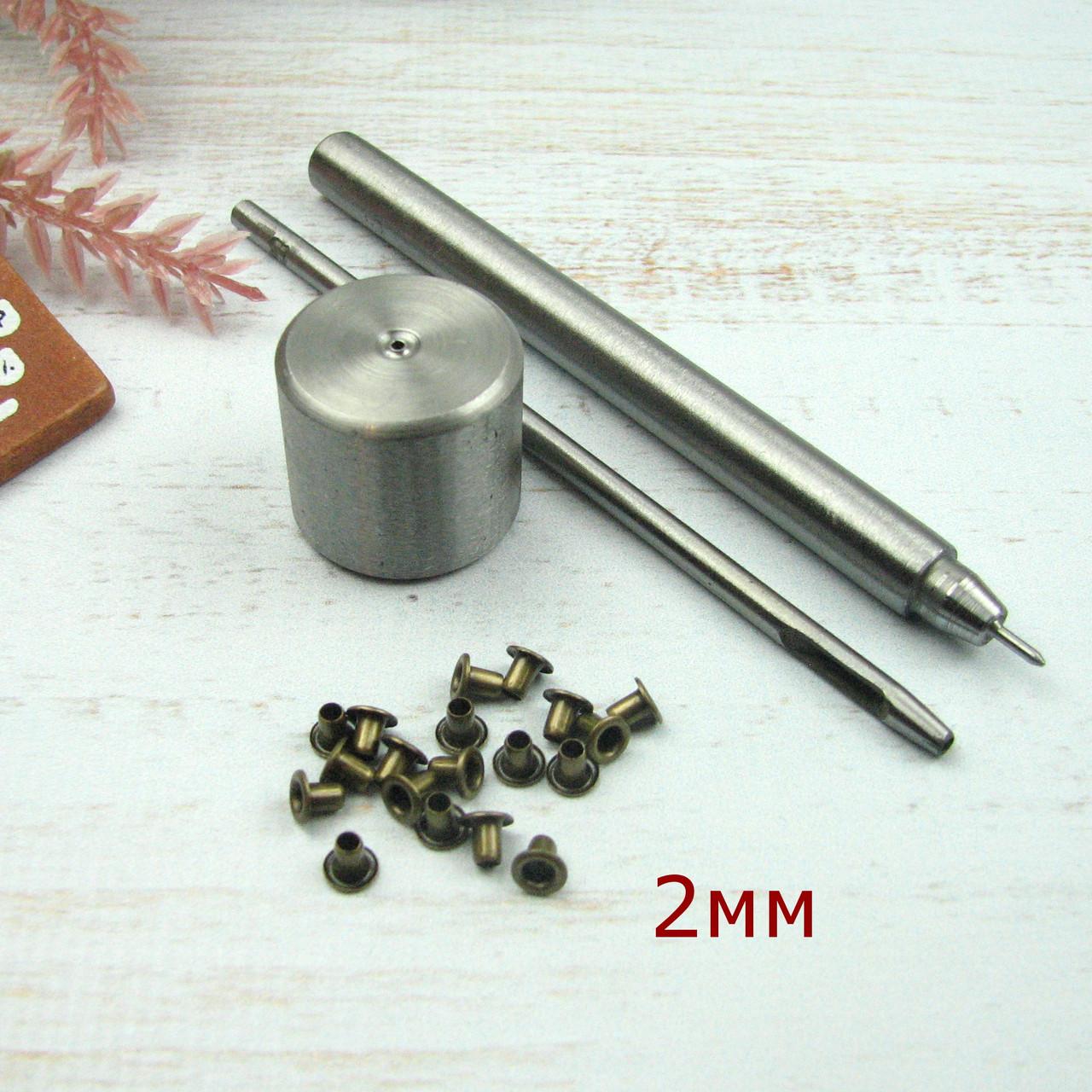 Инструмент для установки люверсов + пробойник Размер 2мм
