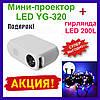 Портативний Проектор LED Projector YG320 Mini з динаміком. Білий. LED YG-320. 400-600 люмен