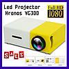 Проектор Led Projector Kronos YG300 з динаміком. Міні LED проектор YG-300. 400-600 люмен. Жовтий