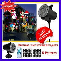 Лазерный проектор Garden Projector 12 слайдов с пультом для дома и улицы. Водостойкий лазерный проектор