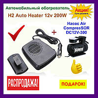 Автомобильный обогреватель H2 Auto Heater от прикуривателя 12v 200W, тепловентилятор, Автообогреватель