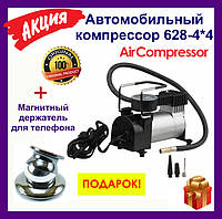 Автомобильный компрессор 628-4*4. Компрессор автомобильный насос. Air Compressor. автомобильный компрессор 12в