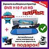 Дзеркало-відеореєстратор DVR H10 Full HD з камерою заднього виду. Відеореєстратори fullHD 1080 якість