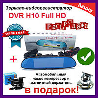 Дзеркало-відеореєстратор DVR H10 Full HD з камерою заднього виду. Відеореєстратори fullHD 1080 якість, фото 1