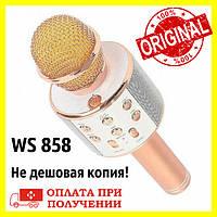 Микрофон караоке ws 858 Original Rose-gold (Розовый). Wester ws 858. Портативный блютуз микрофон вестер 858, фото 1