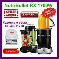 Блендер NutriBullet RX 1700W (12 предметов). Кухонный мини-комбайн кухонный nutribullet нутрибуллет блендер